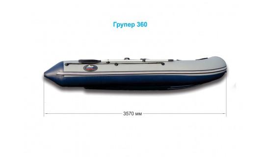 Лодка НДНД Групер 360