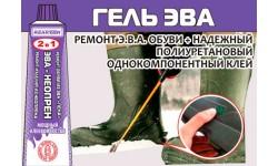 Гель ЭВА (гелевая заплатка – герметизатор проколов и порезов эва обуви)