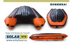 Лодка ПВХ Солар-470 Стрела Jet Tunnel