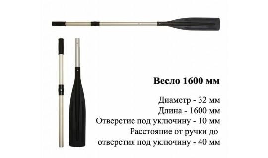 Весло 1600 мм