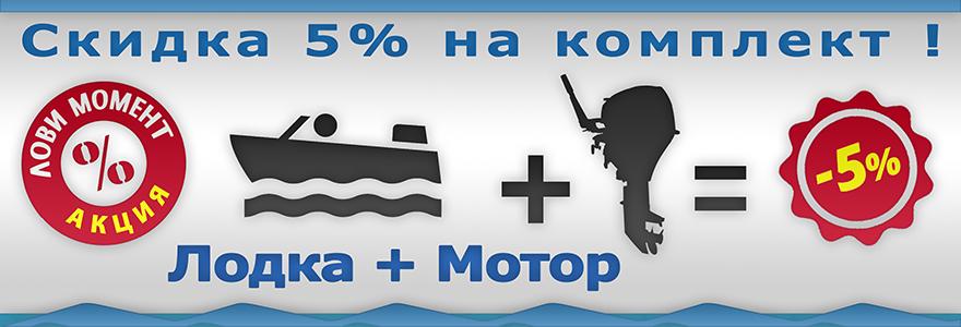 Купите лодку и мотор