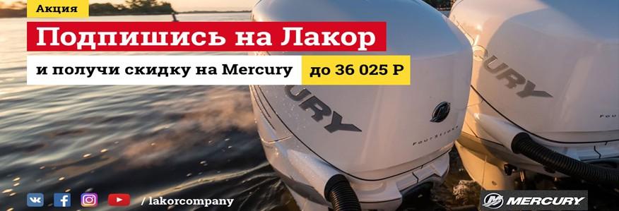 Акция Mercury